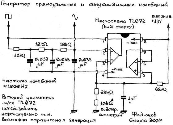 Схема генератора приведена на